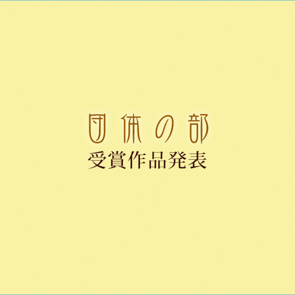 受賞作品発表(団体)