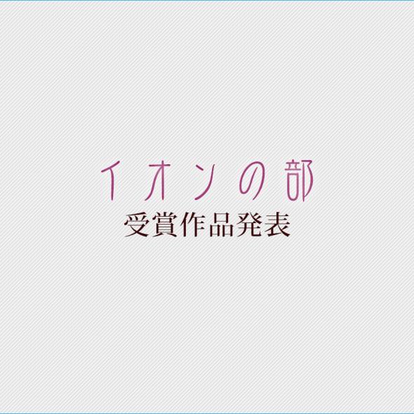 受賞作品発表(イオン)