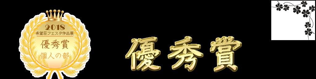 18'メダリスト-個(優)
